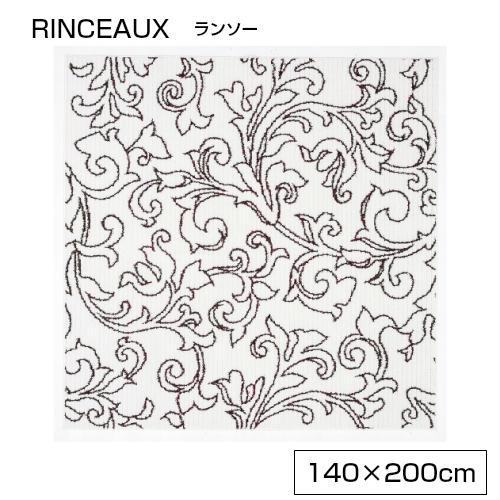 【送料無料】【代引き不可】【SUMINOE スミノエ】ラグマット RINCEAUX ランソー 140×200cm 133-79780