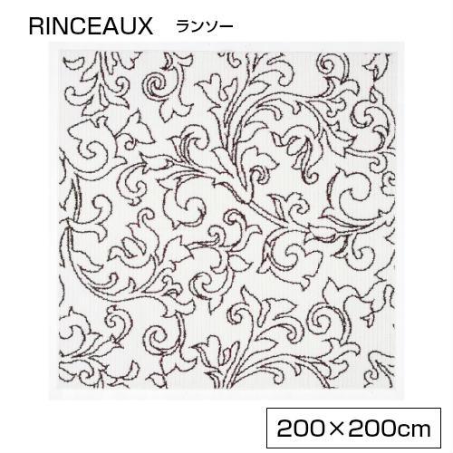 【送料無料】【代引き不可】【SUMINOE スミノエ】ラグマット RINCEAUX ランソー 200×200cm 133-79780