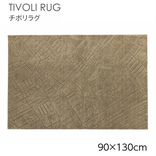 【SUMINOE スミノエ】TIVOLI RUG チボリラグ 90×130cm 134-62849 #2 BEIGE ベージュ ラグマット/カーペット