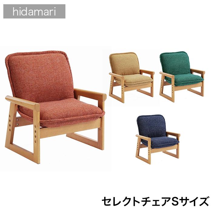 セレクトチェア hidamari Sサイズ SSN ブルーム OR NV GN YE リクライニング 座いす 座椅子 高座椅子 ロータイプ ローチェア チェア  一人用