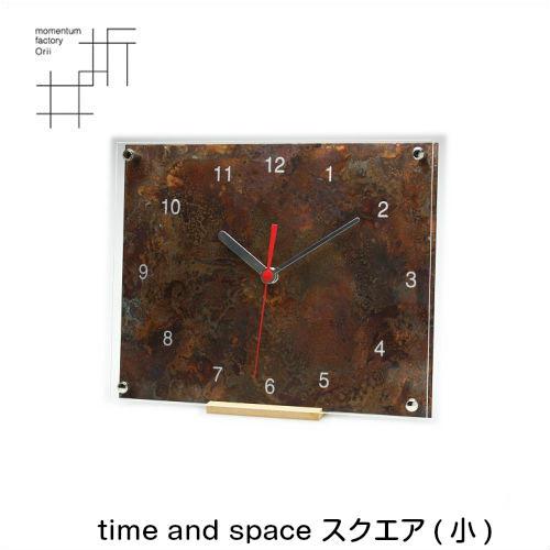 【送料無料】【モメンタムファクトリー・Orii】 time and space スクエア 小 壁掛・置