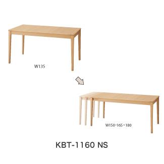 【送料無料】【KOIZUMI-コイズミ-】【SELECT BEECH】ダイニングテーブル 135-180エクステンションテーブル KBT-1160 NS / KBT-1161 WT