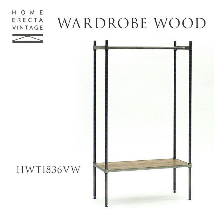【送料無料】【エレクターヴィンテージ】ハンガーラック ウッド WARDROBE WOOD/ヴィンテージウッド HGWR1836VW