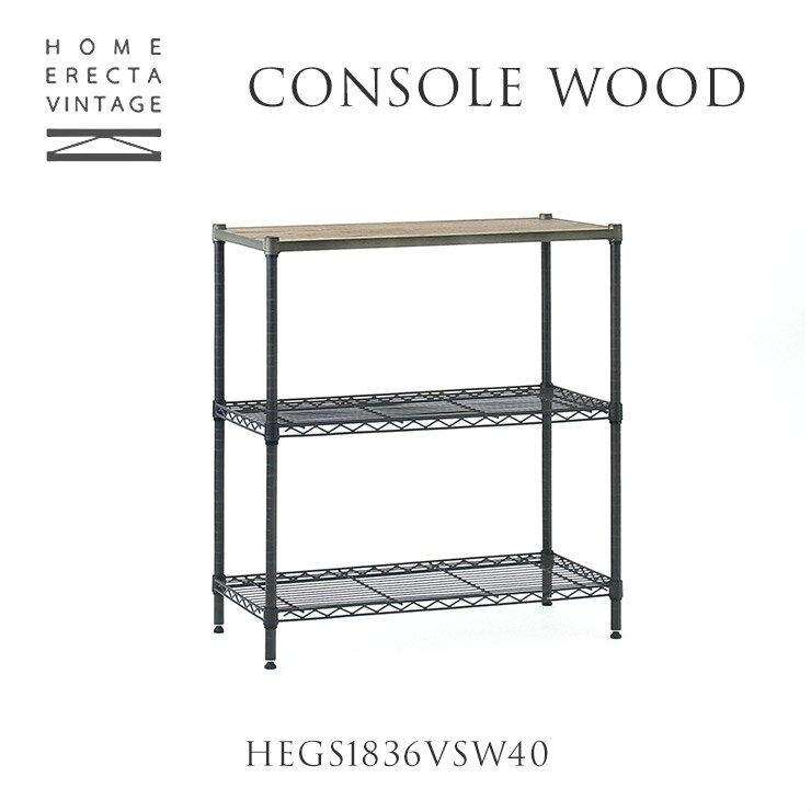 【送料無料】【エレクターヴィンテージ】シェルフ ウッド CONSOLE WOOD/ヴィンテージウッド HEGS1836VSW40