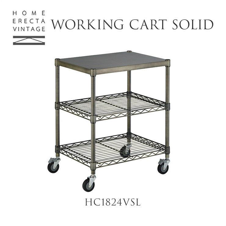 【送料無料】【エレクターヴィンテージ】ワーキングカート ソリッド WORKING CART SOLID/ヴィンテージソリッド HC1824VSL