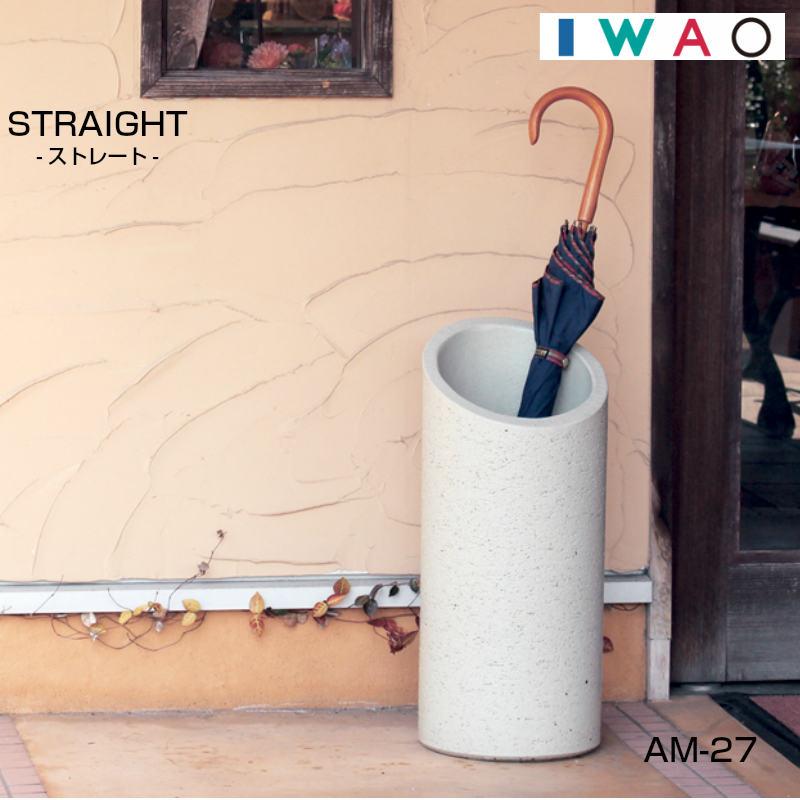 傘立て AM-27 STRAIGHT ストレート IWAO VESSELA イワオベセラ 岩尾磁器