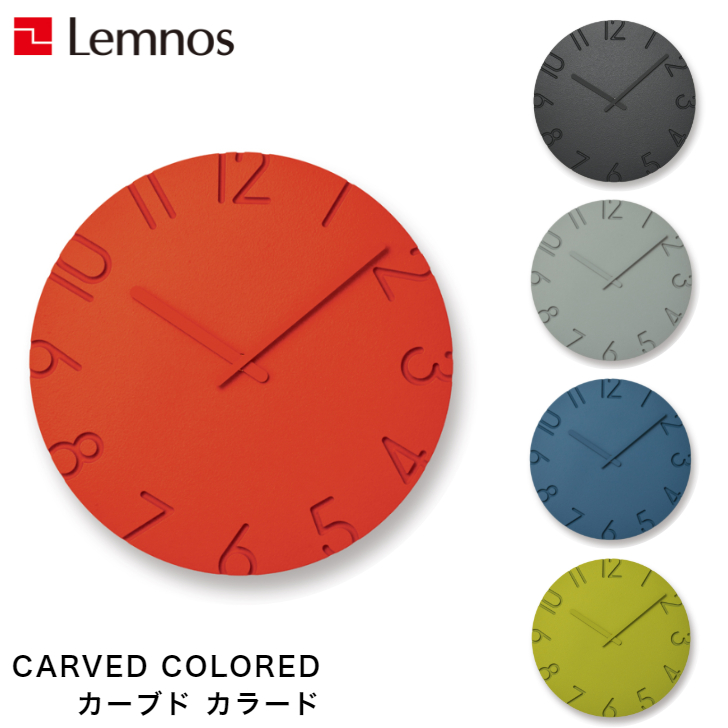 Lemnos レムノス CARVED COLORED カーヴド カラード NTL16-07OR/NTL16-07GY/NTL16-07GN/NTL16-07BL 掛け時計 シンプル 寺田直樹