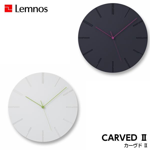 Lemnos レムノス CARVED2 カーヴド 2 NTL13-10WH/NTL13-10BK 掛け時計 シンプル 寺田直樹