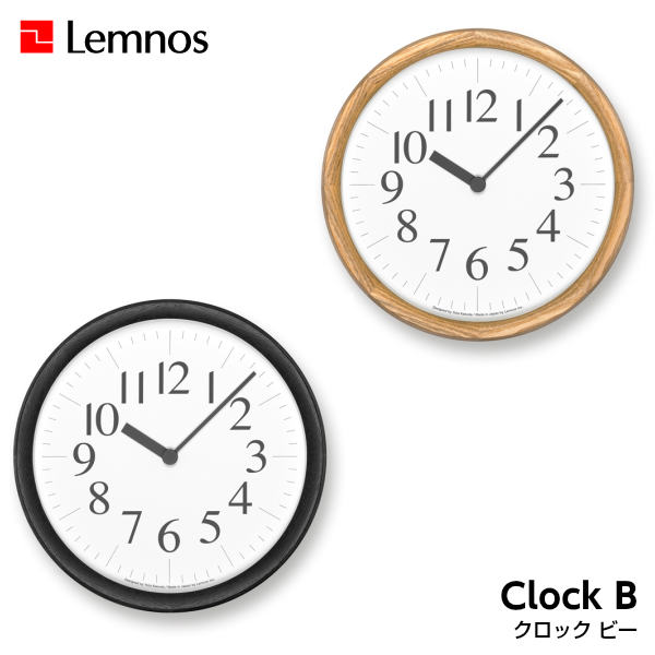 Lemnos レムノス Clock B クロック ビー YK19-14NT/YK19-14BK 電波時計 掛け時計 シンプル 木枠 角田陽太