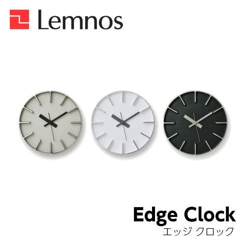 Lemnos レムノス Edge Clock エッジ クロック 小 AZ-0116AL/AZ-0116WH/AZ-0116BK 掛け時計 シンプル 安積 伸・安積 朋子