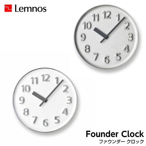 Lemnos レムノス Founder Clock ファウンダー クロック KK15-08AL/KK15-08WH 掛け時計 シンプル アルミ鋳物 小池和也