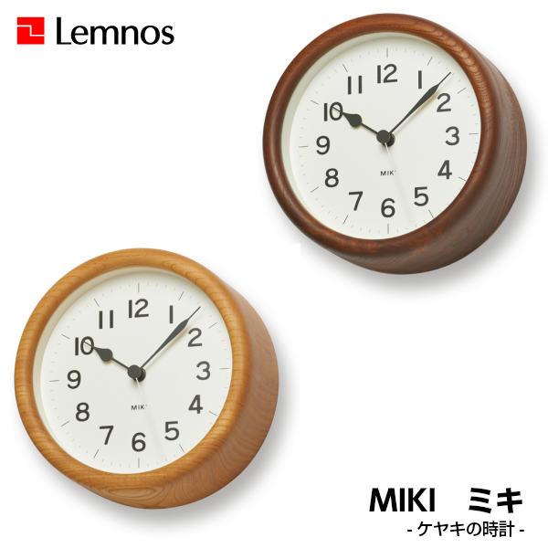 Lemnos レムノス MIKI ケヤキの時計 ミキ NY12-06NT/NY12-06BW 掛け時計/ 置き時計/奈良雄一/ケヤキ