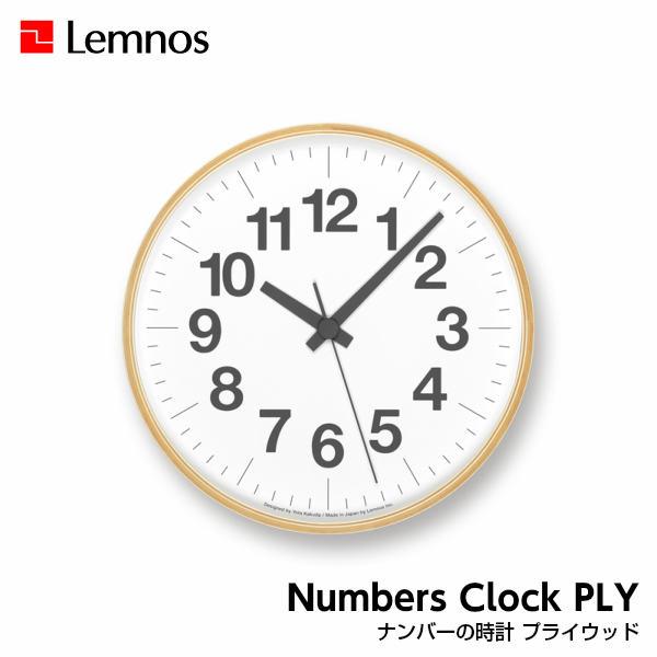 Lemnos レムノス ナンバーの時計 PLY  YK18-18 電波時計 掛け時計 シンプル プライウッド 角田陽太