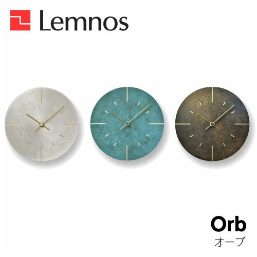 Lemnos レムノス Orb オーブ AZ15-07SL/AZ15-07GN/AZ15-07BK 掛け時計 シンプル 真鍮鋳物 安積 伸