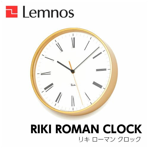 Lemnos レムノス RIKI ROMAN CLOCK リキ ローマン クロック WR17-12 掛け時計 シンプル 渡辺 力