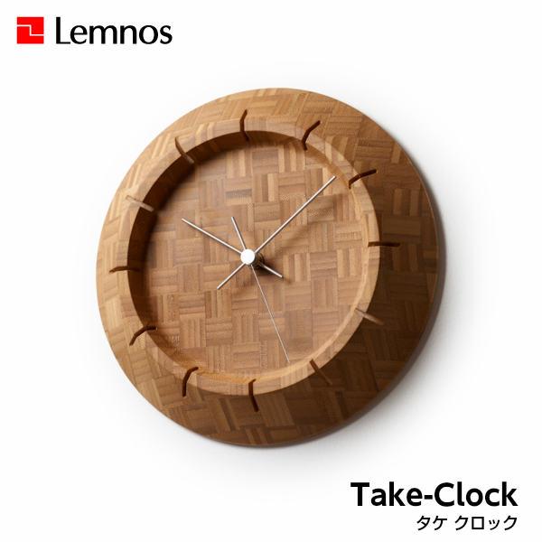 Lemnos レムノス Take-Clock タケ クロック FE17-09 掛け時計 シンプル 孟宗竹 榎本 文夫