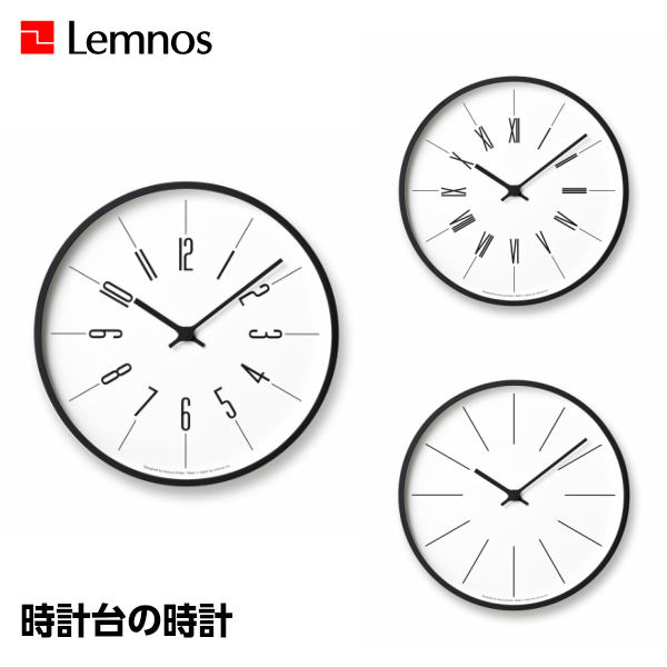 Lemnos レムノス 時計台の時計 KK17-13A/KK17-13B/KK17-13C 掛け時計 シンプル 電波時計 小池和也