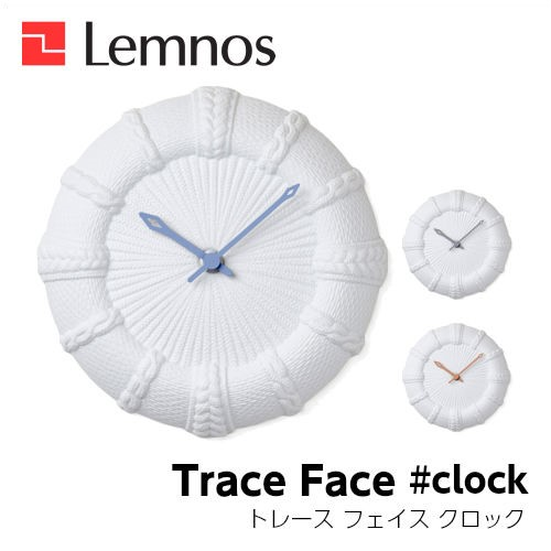 Lemnos レムノス Trace Face #clock トレース フェイス クロック CPD17-15GY/CPD17-15BL/CPD17-15BW 掛け時計