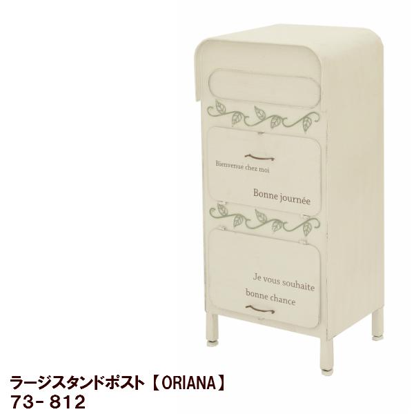 【送料無料】 ラージスタンドポスト ORIANA(オリアナ) No.73-812 ホワイト