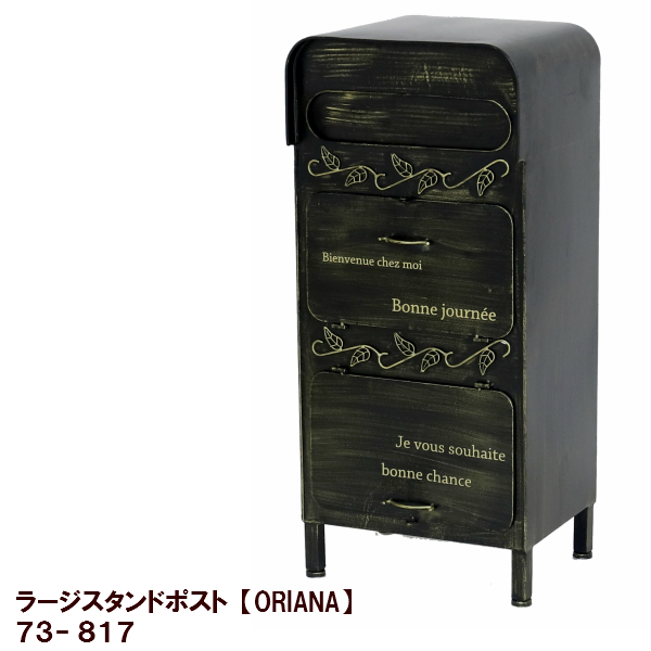【送料無料】 ラージスタンドポスト ORIANA(オリアナ) No.73-817 ブラック