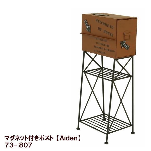 【送料無料】 マグネット付きポスト Aiden(アイデン) No.73-807 ブラウン