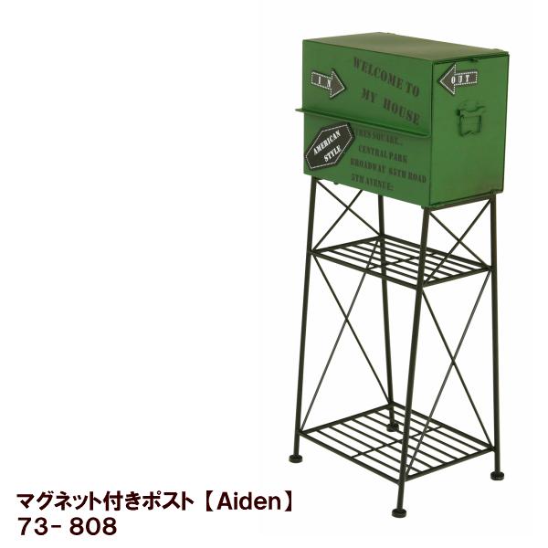【送料無料】 マグネット付きポスト Aiden(アイデン) No.73-808 グリーン
