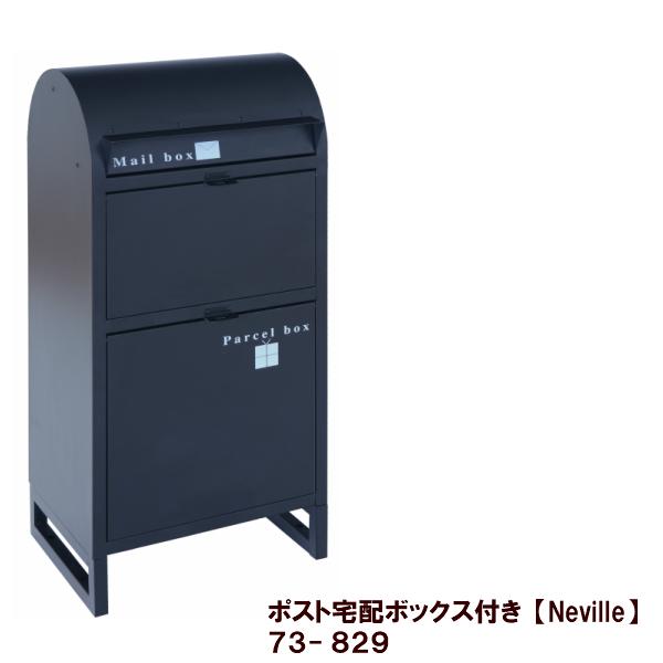 【送料無料】 ポスト(宅配ボックス) Neville(ネビル) No.73-829 ブラック
