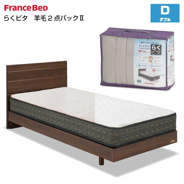 【送料無料】【フランスベッド】 らくピタ羊毛2点パック2 ダブルサイズ D 【FRANCE BED】