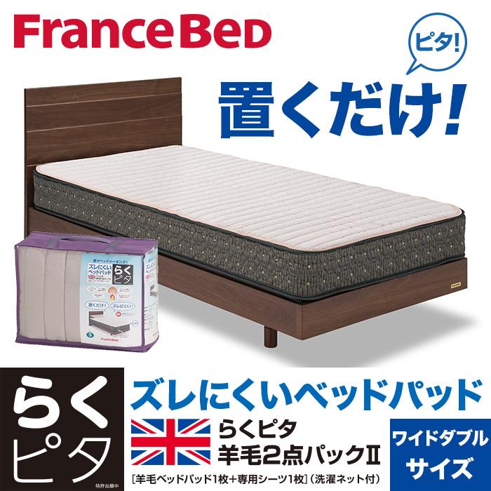 【送料無料】【フランスベッド】 らくピタ羊毛2点パック2 ワイドダブルサイズ WD 【FRANCE BED】