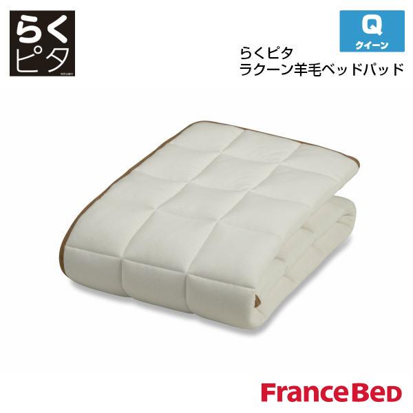 【フランスベッド】 らくピタ ラクーン羊毛ベッドパッド クイーンサイズ Q 日本製【FRANCE BED】