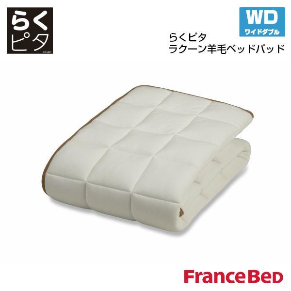 【フランスベッド】 らくピタ ラクーン羊毛ベッドパッド ワイドダブルサイズWD 日本製【FRANCE BED】