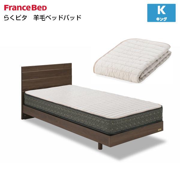 【送料無料】【フランスベッド】 らくピタ羊毛ベッドパッド2 キングサイズ K 【FRANCE BED】