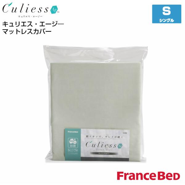 【フランスベッド】 キュリエス・エージ― マットレスカバー Culiess Ag シングルサイズ S ボックスシーツ【FRANCE BED】
