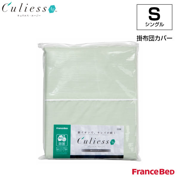 銀イオンの力で付着した菌を 除菌 しキレイが続く フランスベッド キュリエス エージ― 掛布団カバー Bed シングルサイズ 銀イオン S France メーカー公式ショップ W150×L210cm 《週末限定タイムセール》