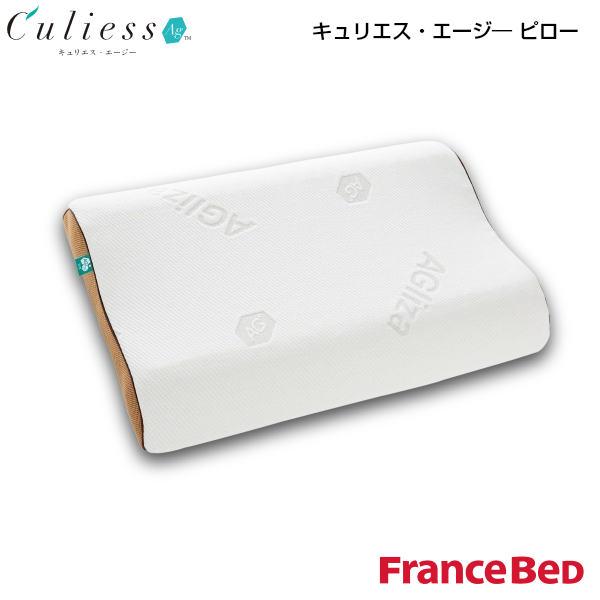 【フランスベッド】キュリエス・エージ― ピロー 枕 【France Bed】銀イオン 除菌