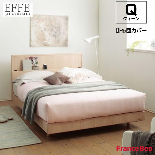 綿100%フランス綾織の生地を使用した カバーコレクション フランスベッド 掛布団カバー エッフェプレミアム クィーンサイズ W220×L210cm EFFE Bed premium Q France 低価格 超人気