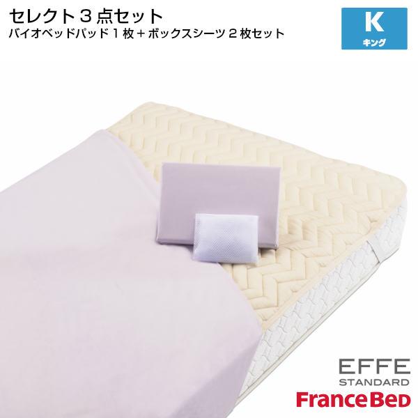 【フランスベッド】セレクト3点セット バイオベッドパット1枚 マットレスカバー エッフェスタンダード 2枚 キングサイズ K 【France Bed】