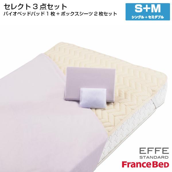 【フランスベッド】セレクト3点セット バイオベッドパット1枚 マットレスカバー エッフェスタンダード 2枚 シングル+セミダブルサイズ S+M 【France Bed】