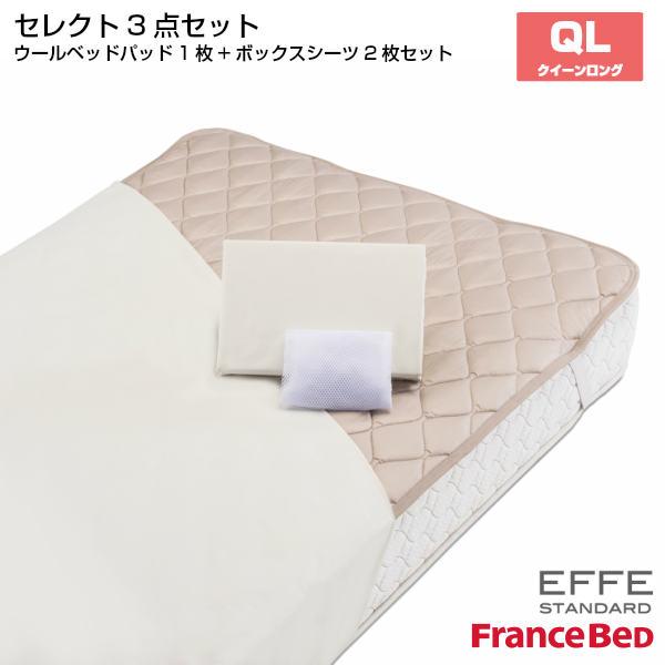 【フランスベッド】セレクト3点セット 羊毛メッシュベッドパット1枚 マットレスカバー エッフェスタンダード 2枚 クィーンロングサイズ QL 【France Bed】