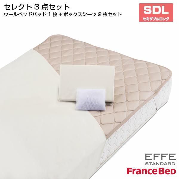 【フランスベッド】セレクト3点セット 羊毛メッシュベッドパット1枚 マットレスカバー エッフェスタンダード 2枚 セミダブルロングサイズ SDL 【France Bed】