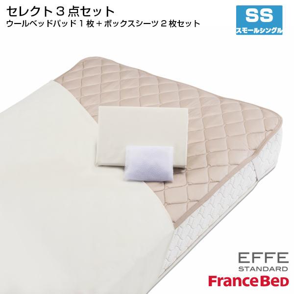 ベッドパット1枚とマットレスカバー2枚の3点セット フランスベッド セレクト3点セット 羊毛メッシュベッドパット1枚 価格 交渉 送料無料 マットレスカバー エッフェスタンダード France SS Bed 2枚 スモールシングルサイズ 新着