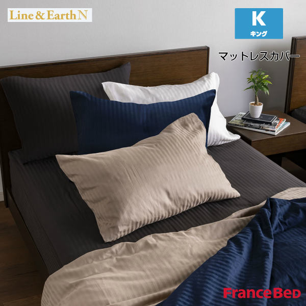 【フランスベッド】マットレスカバー ライン&アースN キングサイズ K W195×L195×H35cm Line&Earth N【France Bed】