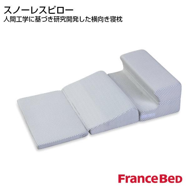 【フランスベッド】スノーレスピロー SNORELESS PILLOW 枕 【France Bed】いびき軽減 横向き寝 フロアクッション