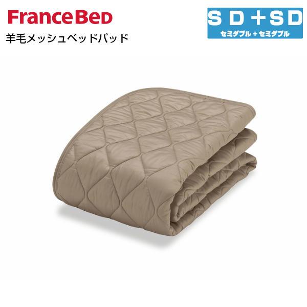 【フランスベッド】羊毛メッシュベッドパッド M+M セミダブル+セミダブルサイズ 【France Bed】