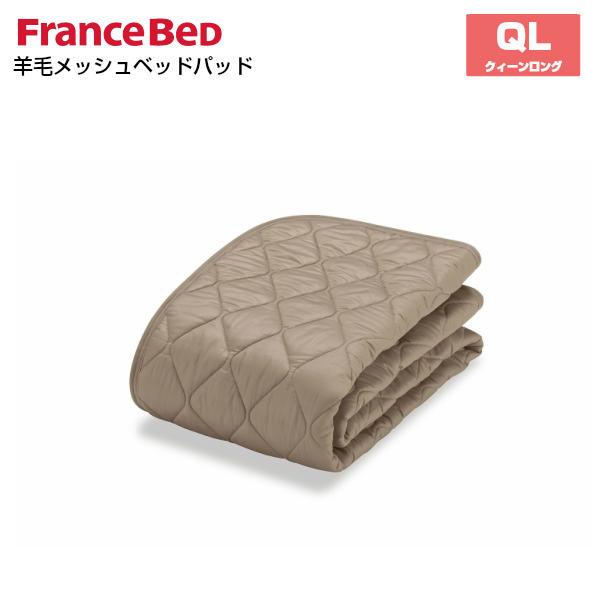 【フランスベッド】羊毛メッシュベッドパッド QL クィーンロングサイズ 【France Bed】