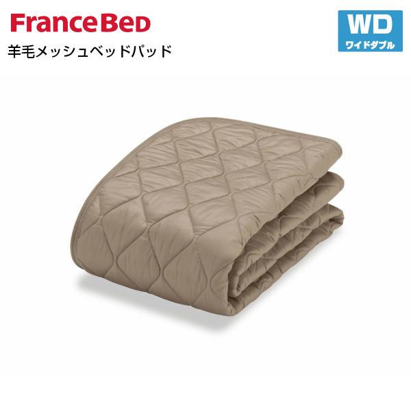 【フランスベッド】羊毛メッシュベッドパッド WD ワイドダブルサイズ 【France Bed】