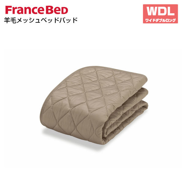 【フランスベッド】羊毛メッシュベッドパッド WDL ワイドダブルロングサイズ 【France Bed】