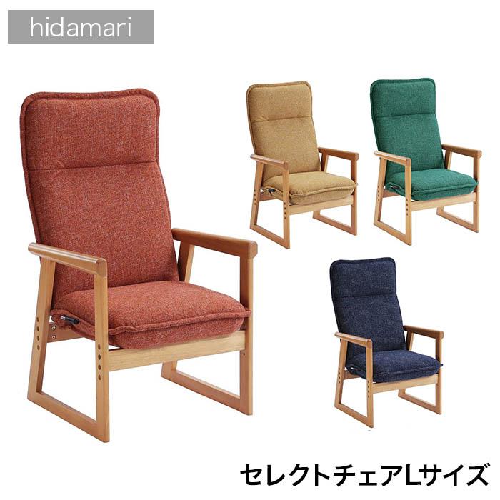 首元までしっかりホールドするハイタイプチェア 超歓迎された セレクトチェア hidamari Lサイズ LLN ブルーム OR NV YE リクライニング GN 高座椅子 ハイバック 一人用 イス WEB限定