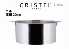 【送料無料】【CRISTEL クリステル】Lシリーズ L 両手鍋深型 20cm