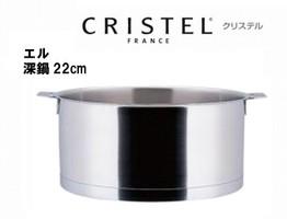 【送料無料】【CRISTEL クリステル】Lシリーズ L 両手鍋深型 22cm
